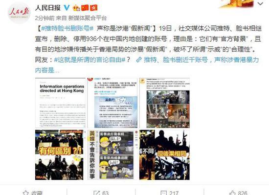 推特脸书删近千中国内地账号 声