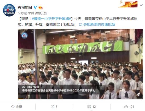 肉肉写的很细致的文bg 香港一中学开学升国旗 奏唱国歌