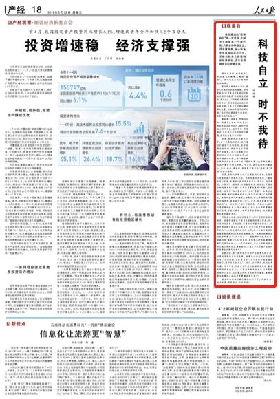 人民日报谈华为遭美极限施压:科