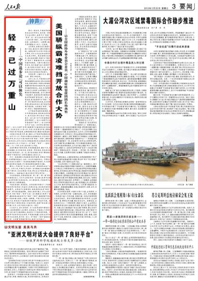 """人民日报钟声:""""中国退步论""""可"""
