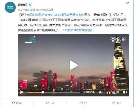 十七岁不哭小说 最美中国红 深圳湾面朝香港方向亮起巨幕五星红旗