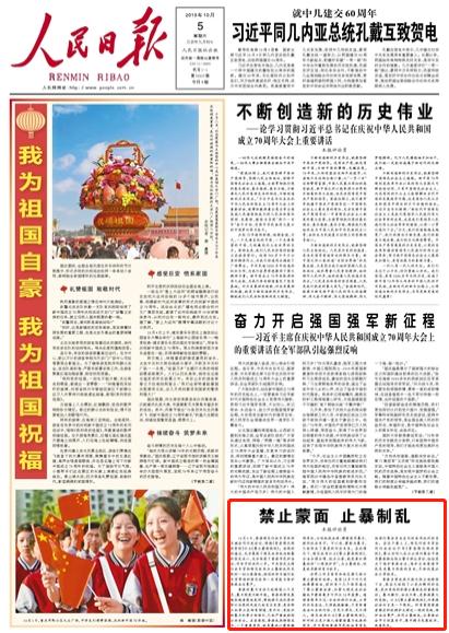 李璇事件 人民日报评论员:禁止蒙面 止暴制乱
