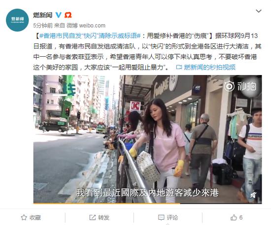 """徐 香港市民自发清除示威标语:用爱修补""""伤痕"""""""
