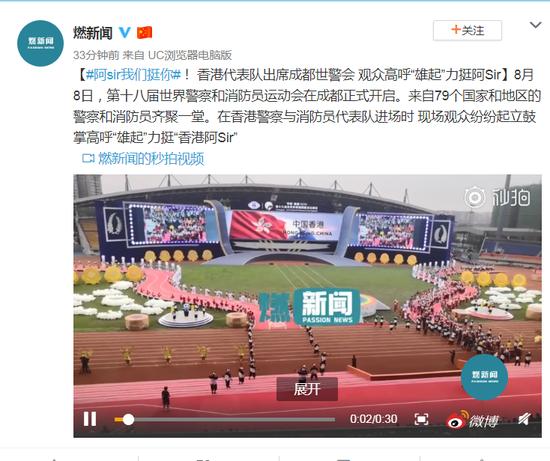 呱太 香港警队成都世警会入场 观众力挺阿Sir高呼雄起