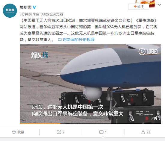 中国军用无人机首次出口欧洲!塞尔维亚总统亲自迎接