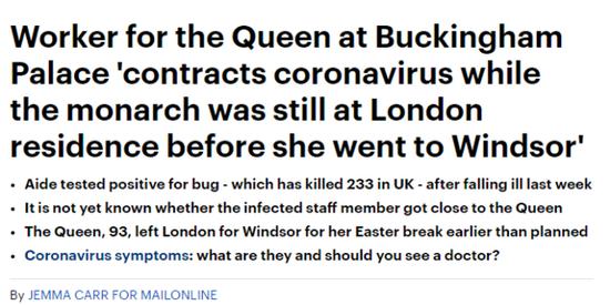 英媒:女王离开前 白金汉宫一名工作人员确诊感染