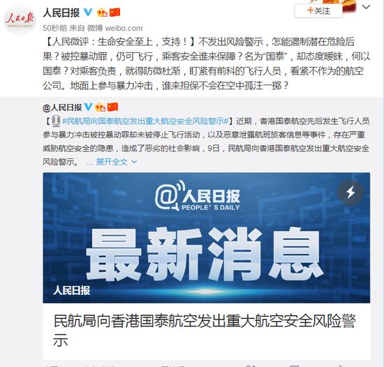 江苏省江阴市长江村 人民日报评民航局向国泰航发警示:生命至上 支持