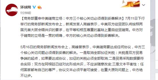 粤语版 商务部:中美磋商中方三个核心关切问题须得到解决