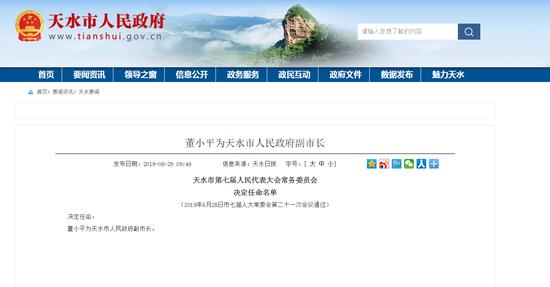 董小平出任甘肃天水市副市长