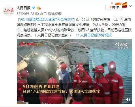 四川隧道垮塌3人被困7天后获救