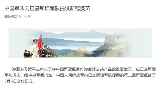 中国军队向巴基斯坦军队提供新冠疫苗