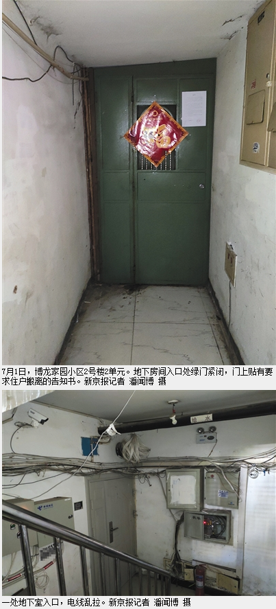 """北京群租现象又""""死灰复燃"""" 地"""