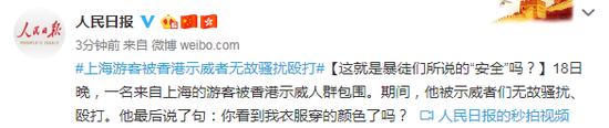 内地男遭示威者殴打 面对香港记者陷阱回了一句话