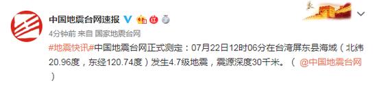 同一首歌走进抚州 台湾屏东县海域发生4.7级地震 震源深度30千米