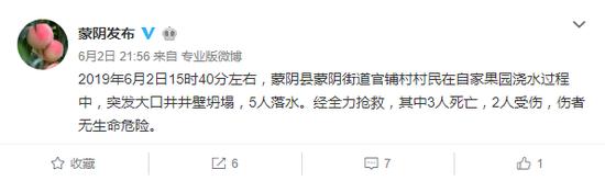 解放军东海实弹演习 山东蒙阴县一大口井井壁发生坍塌致3死2伤