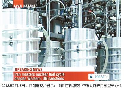 伊朗称不再受伊核协议限制 正提