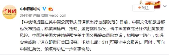 宠物连连看2 中使馆提醒在美中国公民节庆日谨慎出行 加强防范