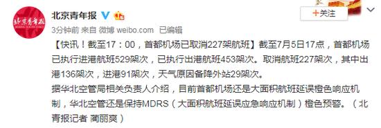 崔鹏的孤独的北半球截至5日17时 首都机场已取消227架航班