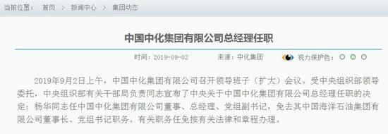 听见你的声音收视率 空缺9个月后 杨华调任中化集团总经理(简历)