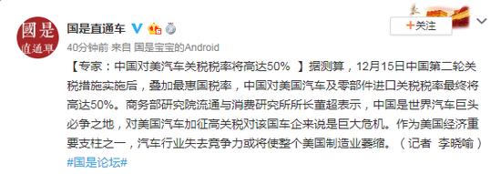 专家:中国对美汽车关?#20843;?#29575;将高