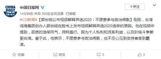 店家英文砍价走红 郭台铭公布视频解释弃选2020:不愿意参与政治闹剧