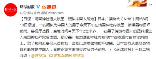 男儿本色qvod 日媒:靖国神社遭人泼墨 疑似中国人所为