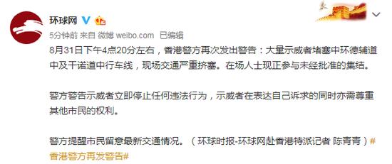 草妹吧 香港警方再次警告示威者:立即停止任何违法行为