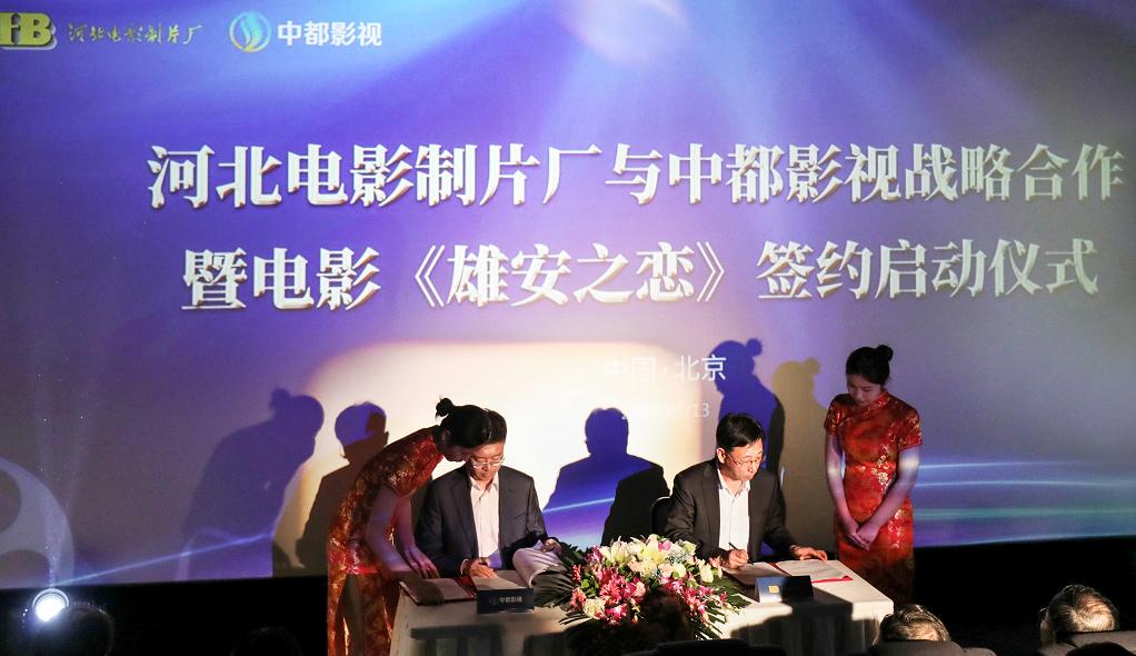 河北电影制片厂与中都影视合作,打造电影《雄安之恋》