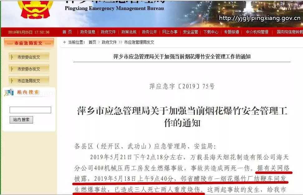 江西萍乡应急管理局传谣:已向社