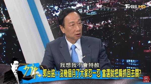 """智人qvod 郭台铭表示不会""""特赦""""陈水扁:违法就抓回去关"""