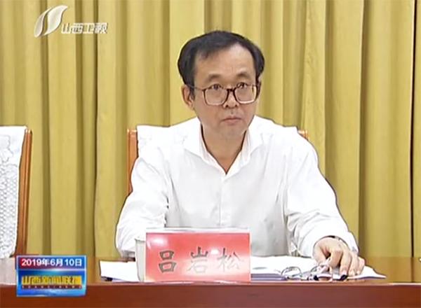 徐其耀 人民日报社副总编辑吕岩松任山西省委常委