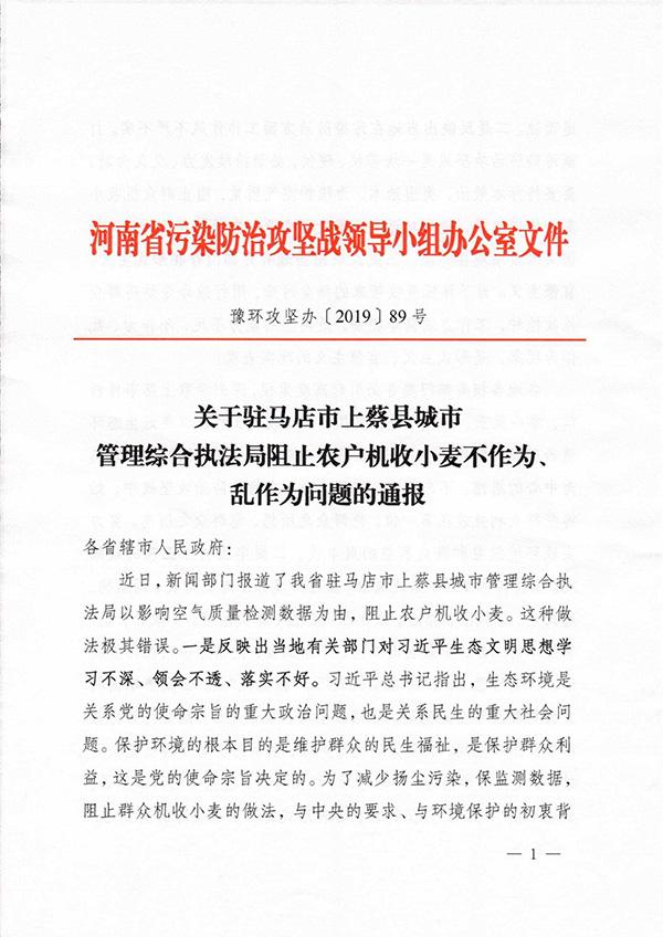 """""""禁用收割机""""风波后 市委书记要求纠正官僚主义"""