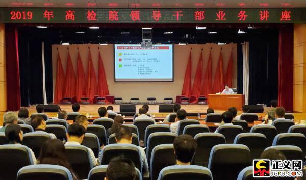 李安琪身高 童建明讲授2019年最高检领导干部业务讲座