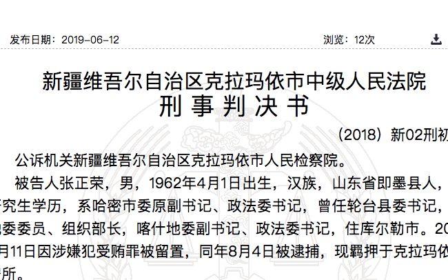 """严寒17日 卸任后""""消失""""近2年的正厅 被证实受贿了"""