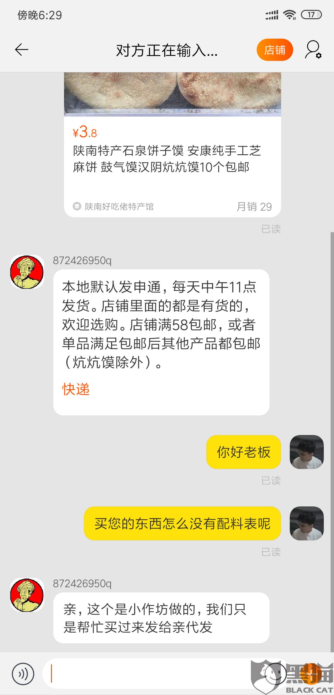 黑貓投訴:陜南特產石泉餅子饃 安康純手工芝麻中國石油加油站電話