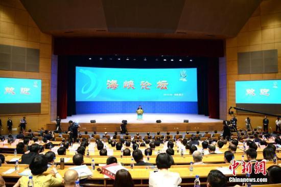京湖低压开关柜价格 国台办:第十一届海峡论坛成果丰富 影响力倍增