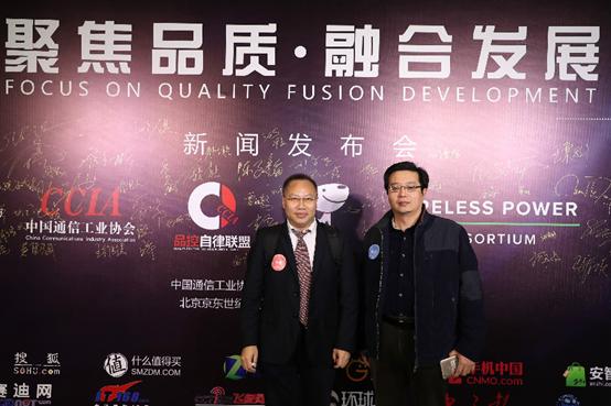 羅馬仕好品質 受邀出席中國通信工業協會新聞發布會