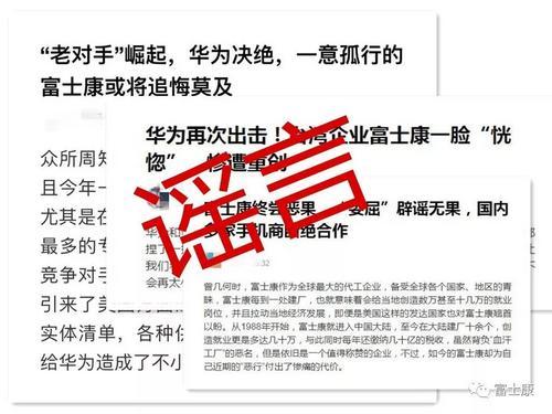 富士康:抛弃华为系谣言 撤离大陆