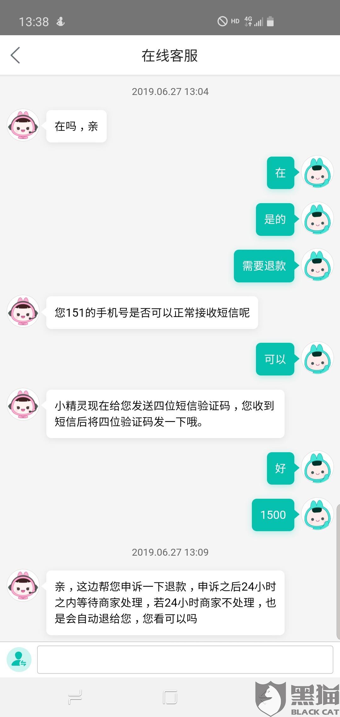 黑貓投訴:帝豪 派普娛樂ktv不退款(已解決)