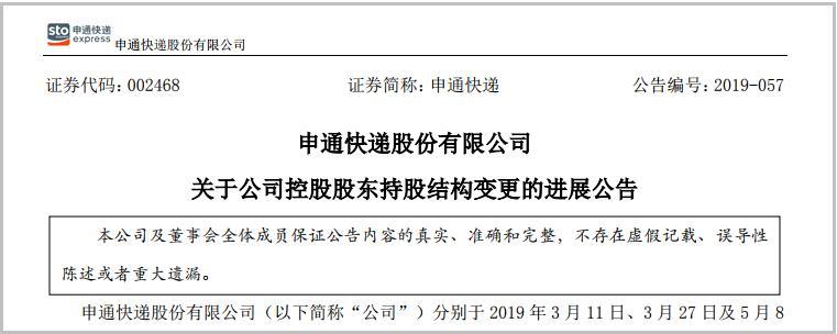 阿里巴巴正式入股申通快递 46.7