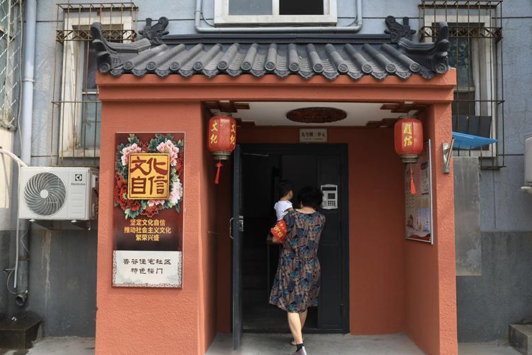 度娘是谁 石景山试点特色楼门文化 整洁祥和迎国庆