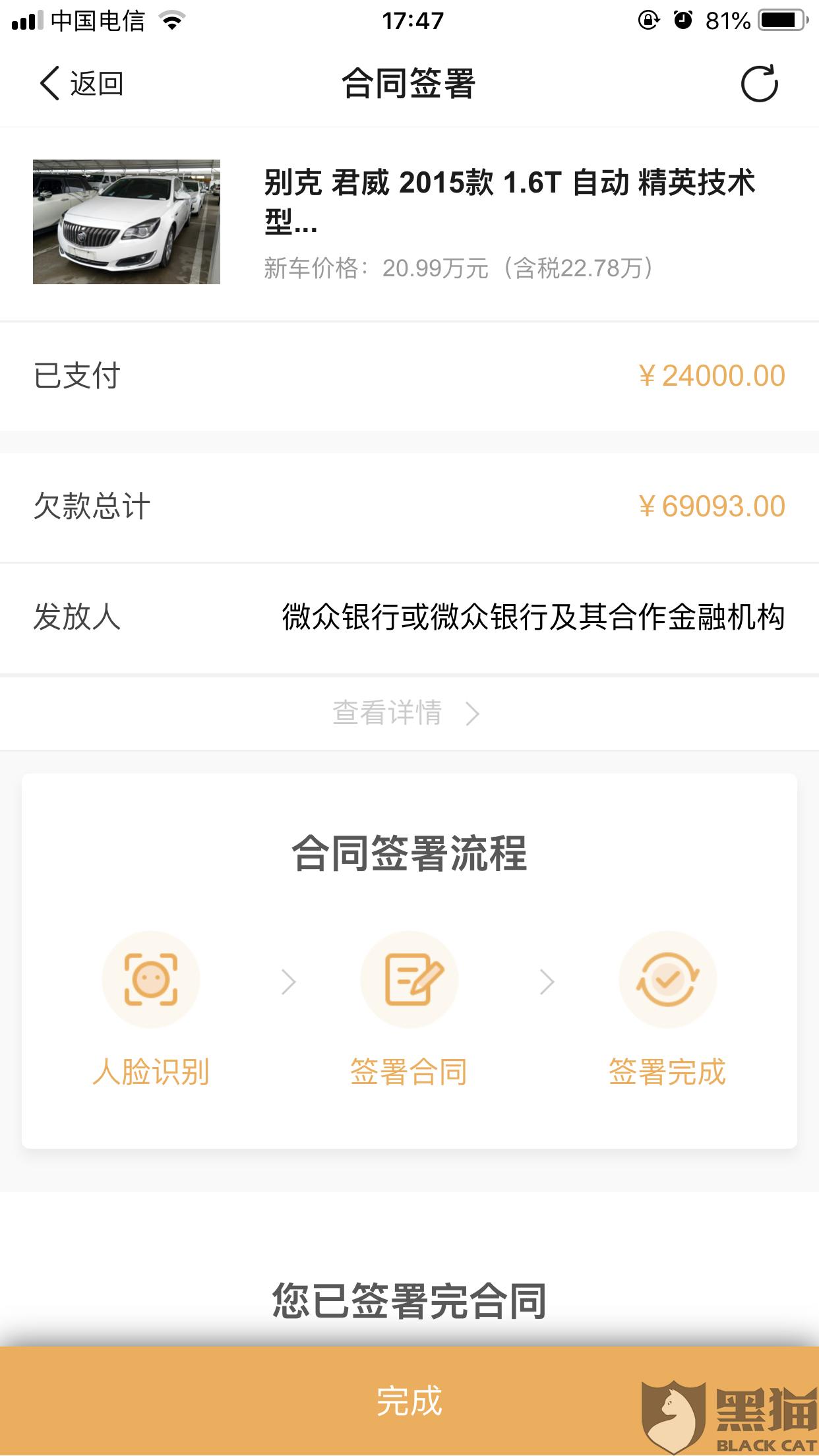 黑猫投诉:优信二手车套路贷 南京大公二手车 优信洪洋员工套路贷