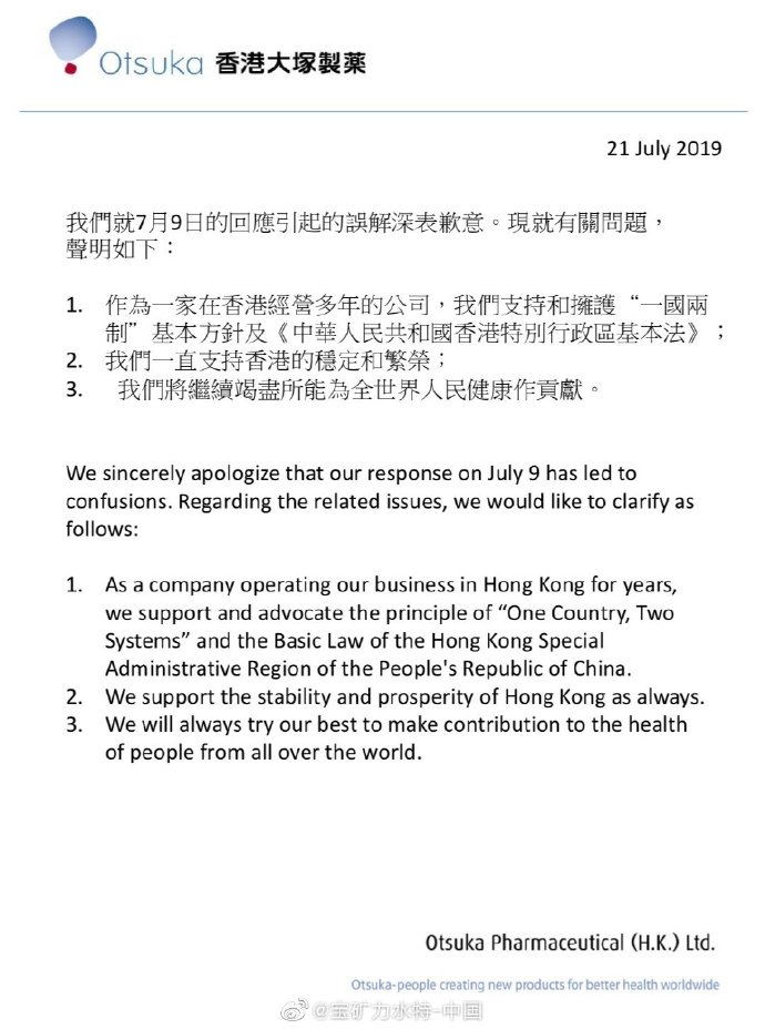 """相泽玲奈 香港宝矿力水特:支持拥护""""一国两制""""及香港稳定繁荣"""