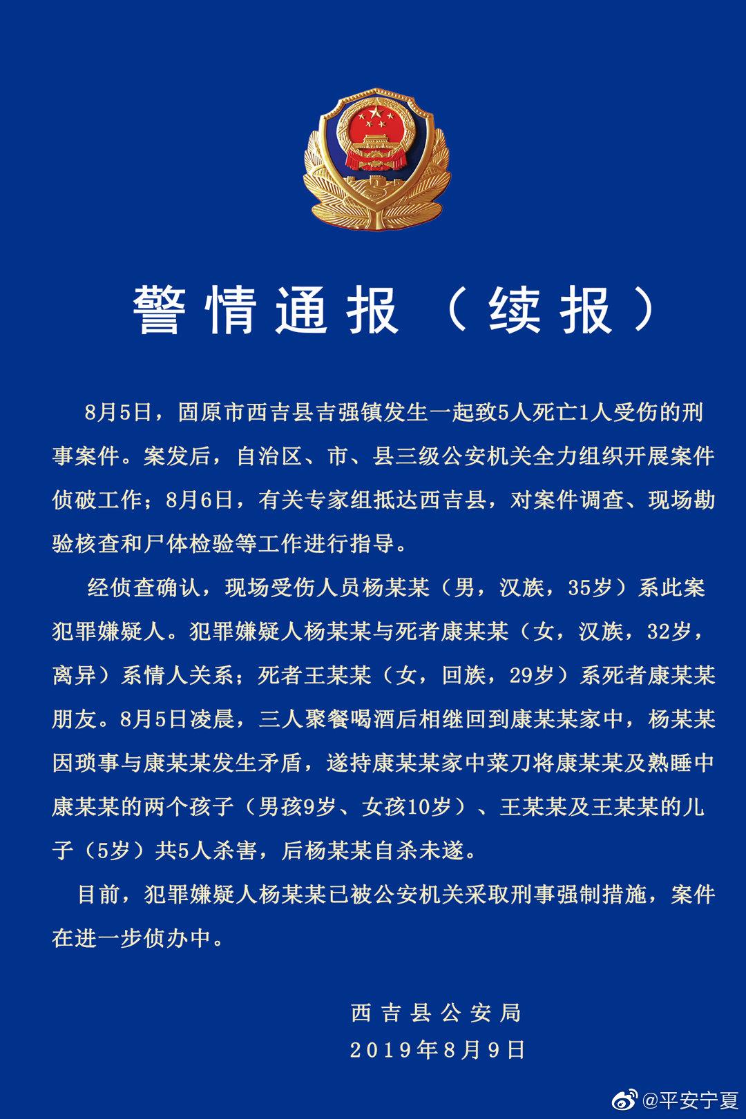 热血无赖一分钟密码 宁夏警方通报5死1伤命案:嫌犯与一遇害者系情人关系