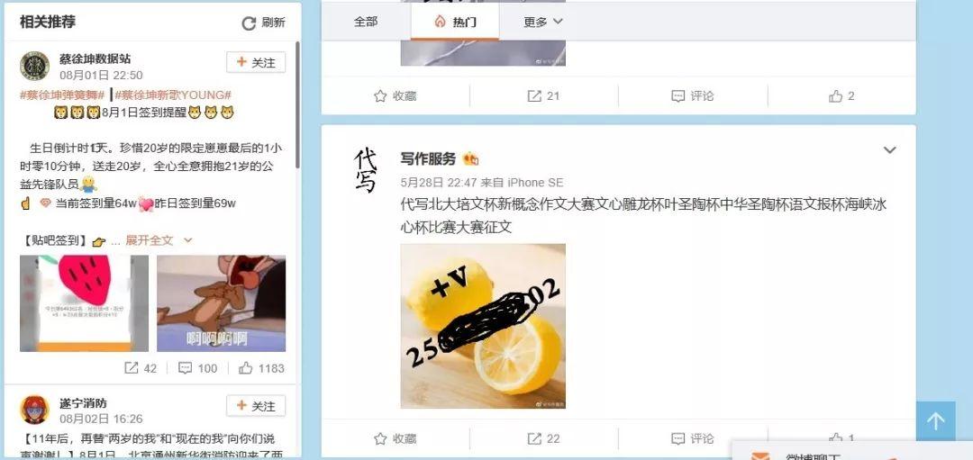微博上有专门的账号兜售为知名全国性作文竞赛代表的服务。