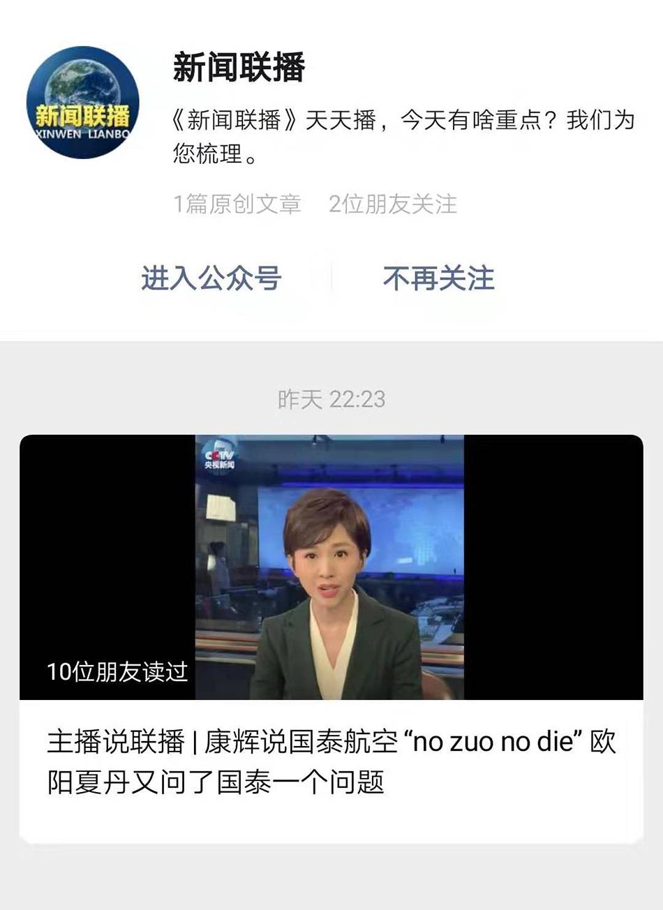 小沈阳是否离婚 新闻联播微信公众号上线 首条微信推送谈国泰航空