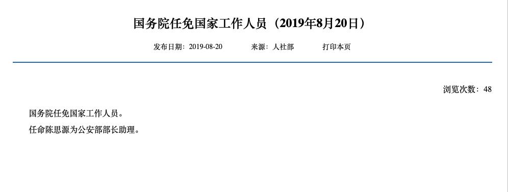 公安部领导调整 北京国安办常务