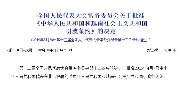 快播猪猪影院 全国人大常委会批准中国和越南、斯里兰卡引渡条约