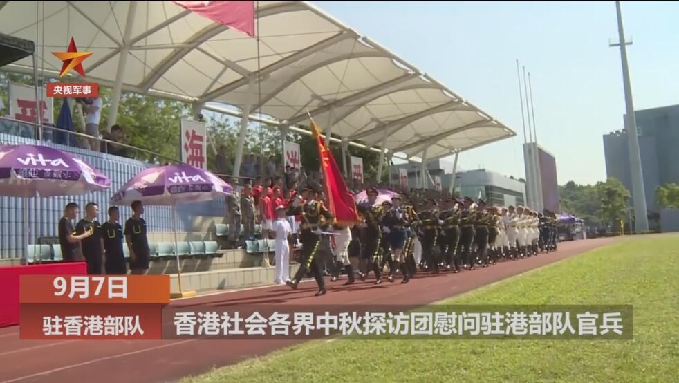 千江人力 香港各界中秋探访团慰问驻港部队官兵