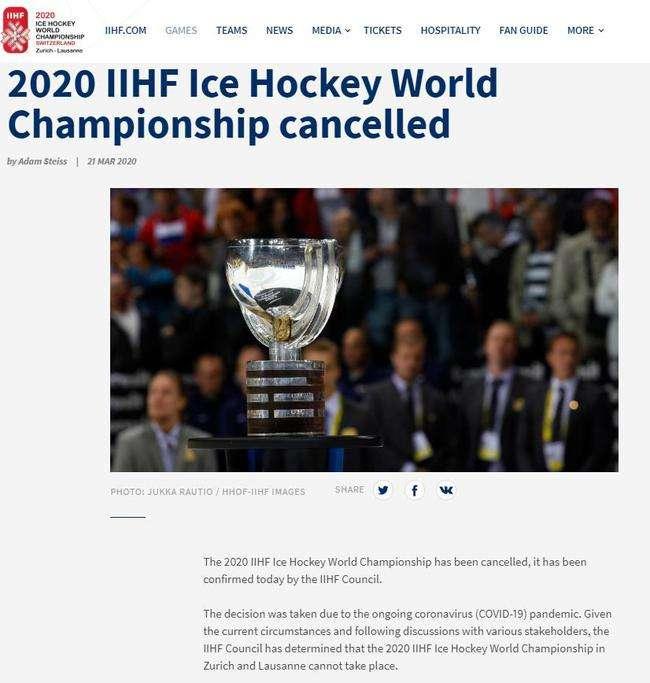 男子冰球世锦赛取消 本赛季冬季项目世锦赛结束
